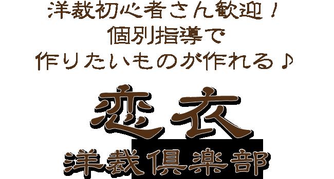 静岡県島田市の恋衣洋裁倶楽部 | 洋裁初心者さん歓迎!